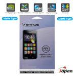 Vennus Matt Pro HD Quality LG L7 2 P710 Screen protector aizsargplēve ekrānam mobilajiem telefoniem