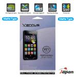 Vennus Matt Pro HD Quality Sony Xperia Z1 Compact D5503 Screen protector aizsargplēve ekrānam mobilajiem telefoniem