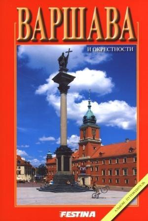 Warszawa i okolice mini - wersja rosyjska 160490