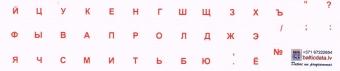 Uzlīme klaviatūrai Caurspīdīgs/Sarkans Array