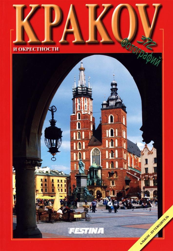 Krakow i okolice 372 zdjecia - wersja rosyjska 160496