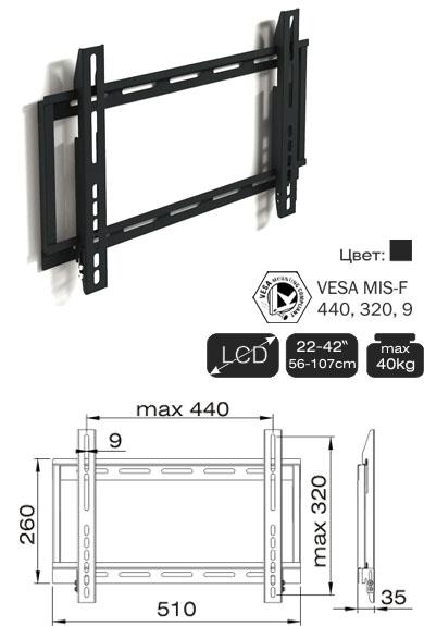 "Electriclight LCD 22-42"" TV stiprinājums"